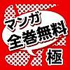 マンガ全巻無料極 人気漫画が毎日楽しめる無料コミックアプリ