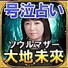 泣ける占い・ソウルマザー【大地未来】