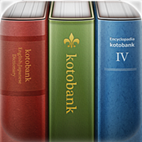コトバンク - 国語辞典・英和和英辞書・百科事典を横断検索