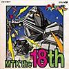 クール・ジャパンでエエじゃないか!(「大!天才てれびくん」2013年度MTK第10弾)フルバージョン
