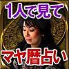 過去No.1的中・運命占い【マヤ暦占い】占い師 大塚千聖