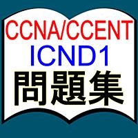 CCNA/CCENT ICND1 問題集