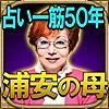 【占い一筋50年】◆当たる!浦安の母◆有賀仁美