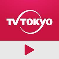 テレビ東京動画プレイヤー