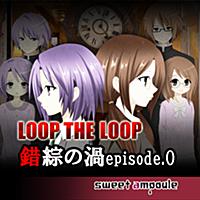 LOOP THE LOOP【4】錯綜の渦episode.0