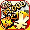 【毎日¥1000】お金を稼ぐアプリ!