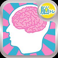 アタマやわらか!脳トレひらめきクイズ