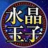 当たる占い師【水晶玉子】◆あなただけの特別鑑定書≪無料占いあり≫