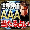 【日本初上陸】全米震撼・当たる占い◆M.Patrick