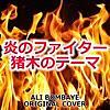 炎のファイター 猪木のテーマ ORIGINAL COVER