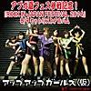 アプガ夏フェス参戦記念!『ROCK IN JAPAN FESTIVAL 2014』8/9セットリストアルバム - EP
