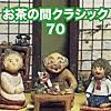 「カルメン」~第4幕への間奏曲(アラゴネーズ)