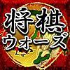 将棋ウォーズ【日本将棋連盟公認】 将棋ゲーム HEROZ(ヒーローズ)