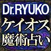 ケイオス魔術占い【当たる占い師 Dr.RYUKO】性格占い/相性占い