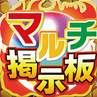 マルチ掲示板 for モンスト & 無課金ゲーム!