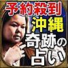 【予約殺到】沖縄・奇跡の占い≪ミシェル≫