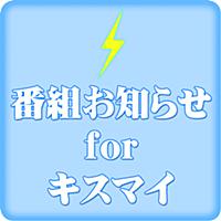 番組お知らせ for キスマイ