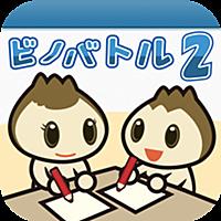 対戦型クイズゲームで楽しく学習-ビノバトル2年-(算数、国語)-完全無料で広告無し