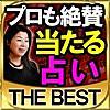 プロも絶賛◆当たる占い・THE BEST版