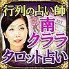 行列占い師【南クララ】タロット占い・恋愛結婚占い