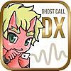 鬼から電話DX