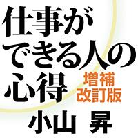 小山昇「仕事ができる人の心得」実践用語解説