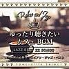 ゆったり聴きたいカフェBGM~贅沢時間に上質ヨーロピアン・ジャズ・ベスト