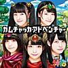 カムチャッカ・アドベンチャー - EP