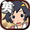 ゲームで学ぶ英単語【英語物語】