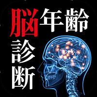 脳年齢診断+脳を鍛えるパズル