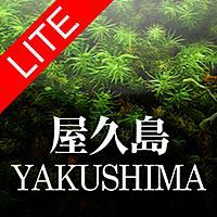 屋久島 Lite 写真と地図で見る精霊の森