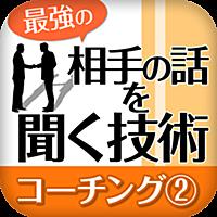 """""""最強の""""相手の話を聞く技術【コーチング②】"""