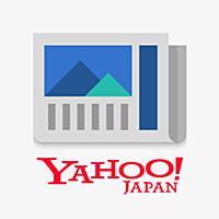 Yahoo!ニュース / Yahoo! JAPAN公式アプリ