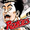 【無料漫画】ルーキーズ(ROOKIES) -目指せ甲子園!青春高校野球まんがが全巻読めるマンガ帝国-