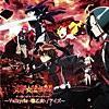 Valkyrie-戦乙女-