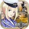 艦隊帝国(超絶大海戦ゲーム最高峰縦画面艦隊コレクション)