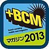 サーフィンMAP BCM2013