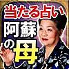 【この占い当たる】占い師 阿蘇の母◆性格占い