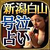 号泣占い【新潟白山の生き観音】福生万里子