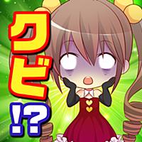 波乱万丈型育成ゲーム・アイドルこれくしょん!