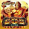 [GP]ミリオンゴッド-神々の凱旋-(パチスロゲーム)