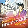 解説!1日5分ビジネス英語