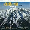 Shinano No Kuni (Vocal Version) - Nagano Prefectural Song