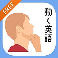 動く英語-FREE-