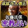継承1000年占い【大僧正・佐藤法偀】成就占い