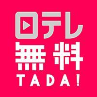 日テレ無料(TADA) by 日テレオンデマンド