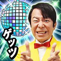 ダンディ坂野のゲッツ!&ダンス!