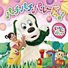ジャンプ!ジャンプ!ジャンプ! (NHK いないいないばあっ!)