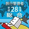 総合旅行業務取扱管理者試験過去問 平成28年度版