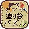 大人の塗り絵 パズル!【無料】 人気 お絵かき Coloring